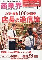 商業界 2011年 11月号 [雑誌]
