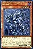 鉄騎龍ティアマトン アルティメットレア 遊戯王 フレイムズ・オブ・デストラクション flod-jp032