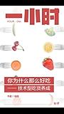 你为什么那么好吃——技术型吃货养成(知乎钱程作品) (知乎「一小时」系列)