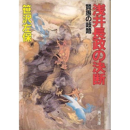 Decision of Asai Nagamasa - crossroads of Kengu (Kadokawa Bunko) (1990) ISBN: 4041306663 [Japanese Import]