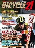 BICYCLE21 2018年 12月号