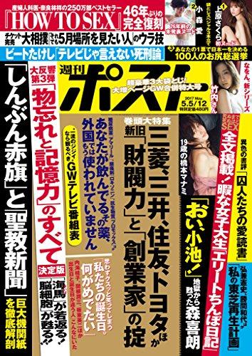 週刊ポスト 2017年 5月5日・12日号 [雑誌]