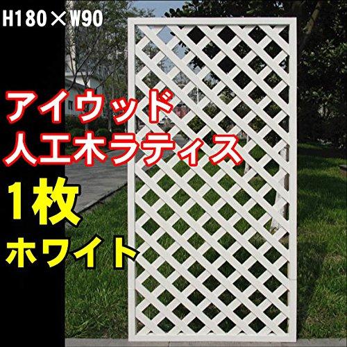 igarden アイガーデン アイウッド樹脂人工木製ラティス H180×W90cm 格子タイプ ホワイトi10377 B00AHDP7N0