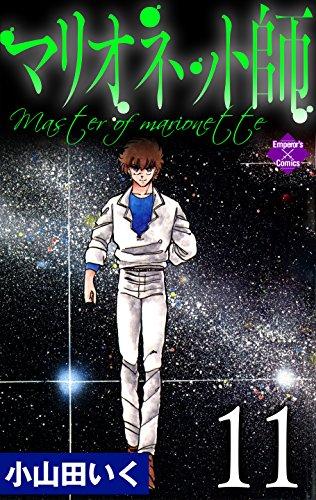 マリオネット師【第11巻】 (エンペラーズコミックス)