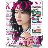 &ROSY 2018年3月号 長井かおりさん監修 ヴェルニカ メイクパレット