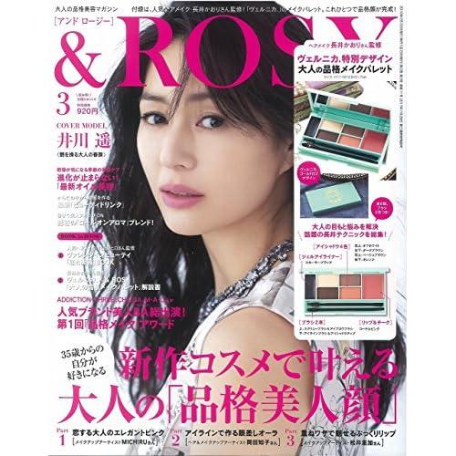 &ROSY 2018年3月号 画像