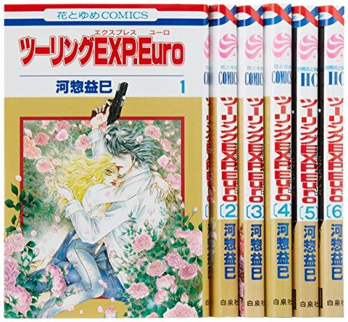 ツーリングEXP.Euro コミック 1-6巻セット (花とゆめCOMICS)