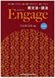 英文法・語法Engage―CD付き