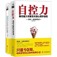 自控力+自控力:和压力做朋友(套装共2册)