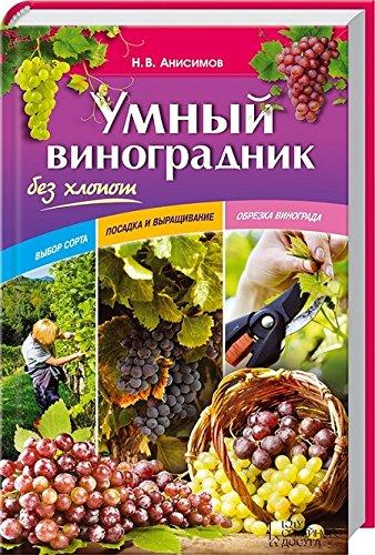 Read Online Умный виноградник без хлопот / Umnyy vinogradnik bez khlopot / Smart vineyard without the hassle ebook
