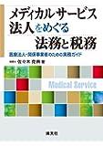 メディカルサービス法人をめぐる法務と税務 (医療法人・関係事業者のための実務ガイド)