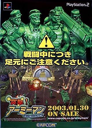 Amazon   「突撃アーミーマン 史...