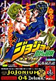 ジョジョの奇妙な冒険黄金の風 仁義の墓場 (SHUEISHA JUMP REMIX)