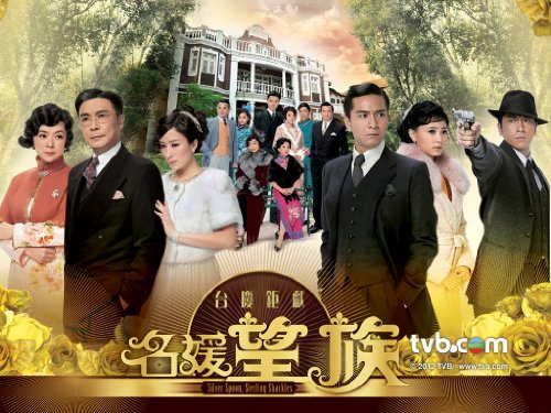 Silver Spoon Sterling Shackles TVB Series Cantonese Audio With Chinese / English Subtitles 40 EPS 45 Minutes For 1 Eps 8 DVD Release On 4-19-2013 Ship Out From San Francisco