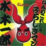 Nannokoreshiki Furoshiki Man by Ichiro Mizuki (2008-01-22)