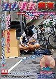 生中処女痴漢 [DVD]