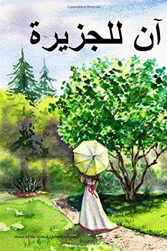 Download Anne of the Island (Arabic edition) pdf