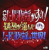 このムード歌謡がすごい! ~純烈が選んだ今キテるムード歌謡の世界! ~