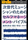 次世代ミュージシャンのためのセルフマネージメント・バイブル ~自分を作る・売る・守る!