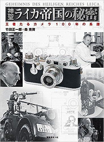 神聖ライカ帝国の秘密 王者たるカメラ100年の系譜