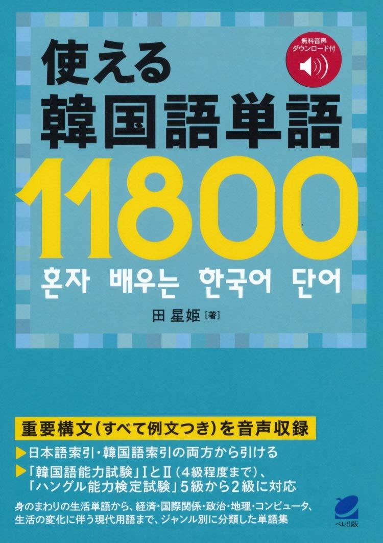 語 単語 韓国