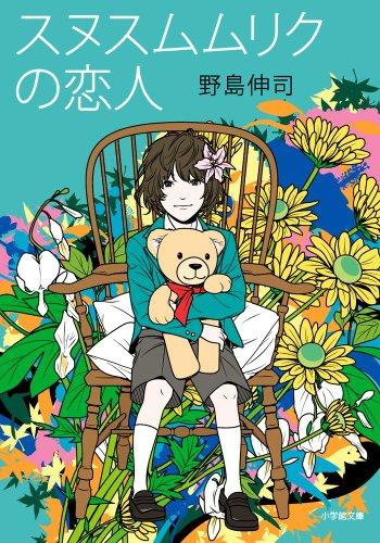 スヌスムムリクの恋人 (小学館文庫 の 2-4)
