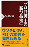 プロ弁護士の「勝つ技法」 (PHP新書)