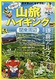 日帰りで山旅ハイキング 関東周辺 (ブルーガイド・ムック)