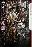 img - for Charuzu uodo no keifu : Za omaju tu kuturufu. book / textbook / text book