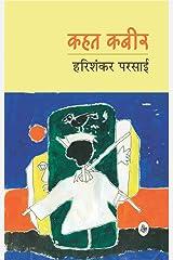 Kahat Kabeer Paperback