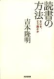 読書の方法~なにを、どう読むか~ (光文社文庫)