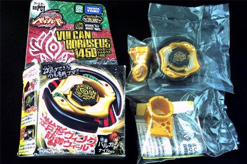 BEYBLADE TOUPIE TAKARA 4D WBP-01 VULCAN HORUSEUS 145D PSP LIMITED RARE