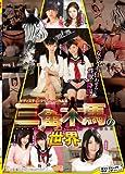 三角木馬の世界 [DVD]