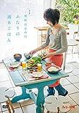 【Amazon.co.jp限定】保存版 きょうの料理 栗原はるみのふたりの週末ごはん(レシピカードなし) [DVD]