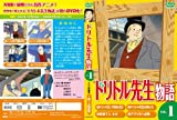 Animation - The Voyages Of Dr. Dolittle Vol.1 [Japan DVD] LCDV-81124