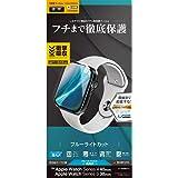 ラスタバナナ Apple Watch Series4/Apple Watch Series3 40/38mm フィルム 曲面保護 薄型TPU 耐衝撃吸収 ブルーライトカット 高光沢 GPS アップルウォッチ シリーズ4 シリーズ3 液晶保護フィルム UE1645AW40