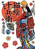 猫絵十兵衛 御伽草紙 十七巻 (ねこぱんちコミックス)