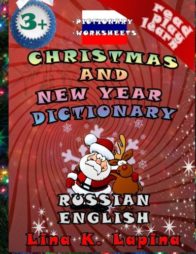 Christmas and New Year (Russian - English Pictionary): Learn easy ...