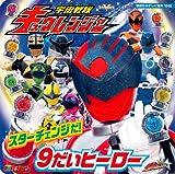 Uchu Sentai Kyuranger Star Change! 9 Heros (Kodansha TV book)