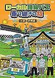 Variety - Local Rosen Bus Noritsugi No Tabi Izumo Makurazaki [Japan DVD] BBBE-2551