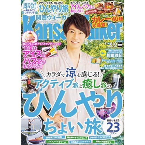 関西ウォーカー 2018年 8/10号 表紙画像
