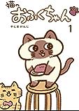 猫のおふくちゃん 1 (コルクインディーズ)