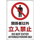 TRUSCO(トラスコ)  2ケ国語 JIS規格安全標識 関係者以外立入禁止 T803-011
