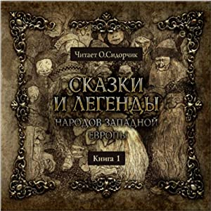 European Folk Tales and Legends, Volume 1 Audiobook