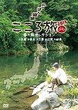 Special Interest - Nhk DVD Nippon Judan Kokoro Tabi 2013 Haru No Tabi Selection Kyoto, Nara, Mie, Shiga, Gifu [Japan DVD] PCBE-54148