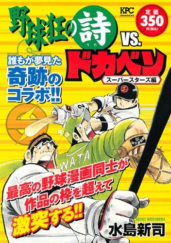 VS poetry of baseball today. Dokaben Superstars Edition (Platinum Comics) (2009) ISBN: 4063744914 [Japanese Import]