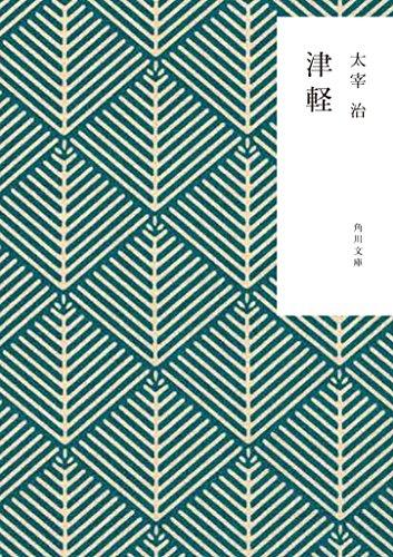 津軽 (角川文庫)