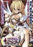 淫堕の姫騎士ジャンヌアンソロジーコミック (二次元ドリームコミックス)