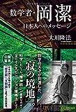 数学者・岡潔 日本人へのメッセージ (幸福の科学大学シリーズ)