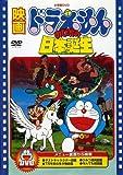 [Movie] Doraemon - NOBITA NO NIPPONN TANNJOU [30 Anniversary Limited Edition products Doraemon] [JPN import] [102minutes] [DVD] PCBE-53428
